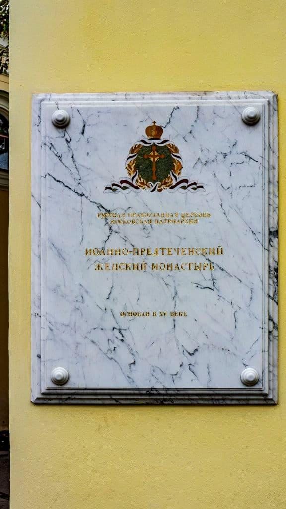 ioanno-predtechenskij-zhenskij-monastyr_14