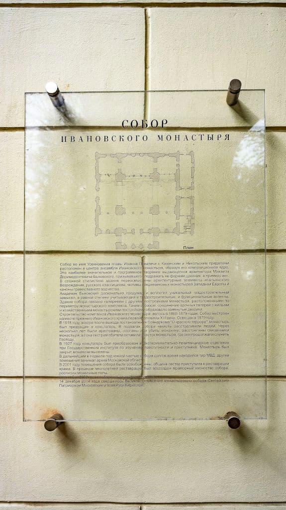 ioanno-predtechenskij-zhenskij-monastyr_26