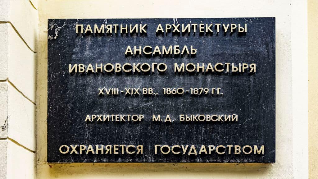 ioanno-predtechenskij-zhenskij-monastyr_27