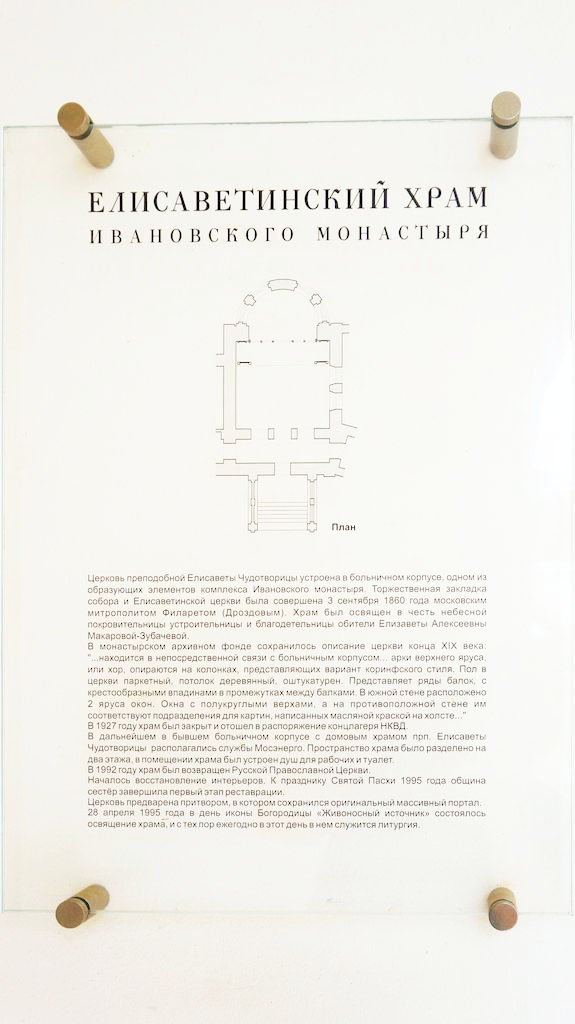 cerkov-elisavety-v-ioanno-predtechenskom-monastyre_12