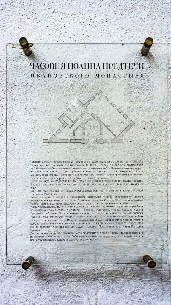 chasovnya-ioanna-predtechi-v-ioanno-predtechenskom_05