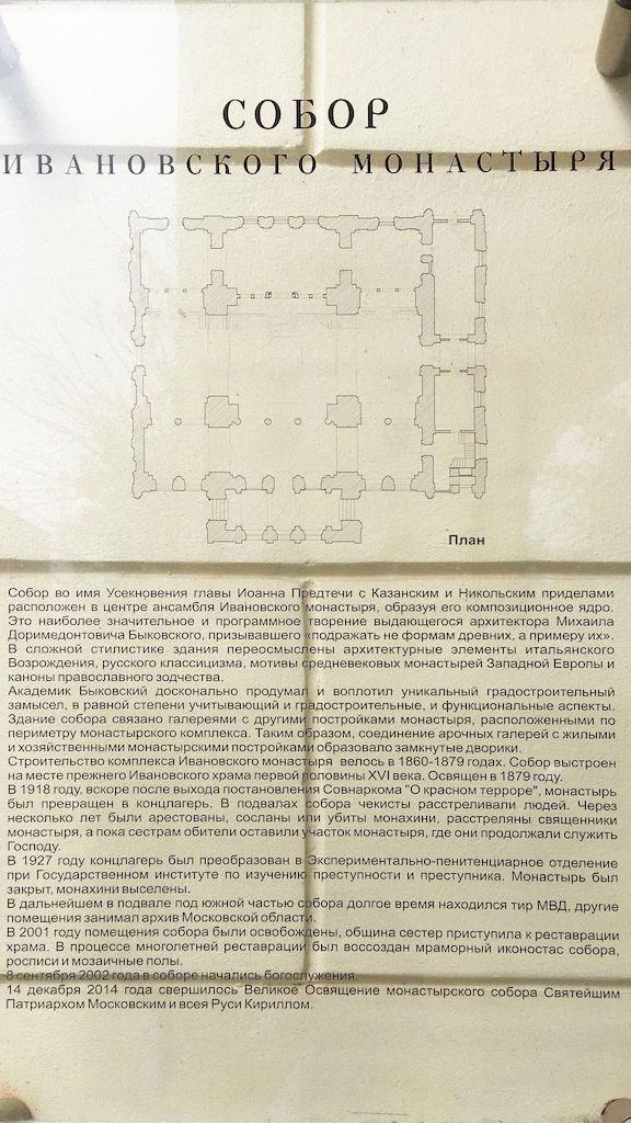 ivanovskij-sobor-v-ioanno-predtechenskom-monastyre_10