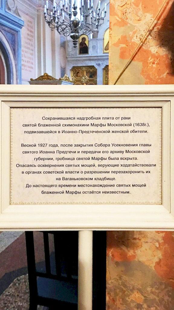 ivanovskij-sobor-v-ioanno-predtechenskom-monastyre_20
