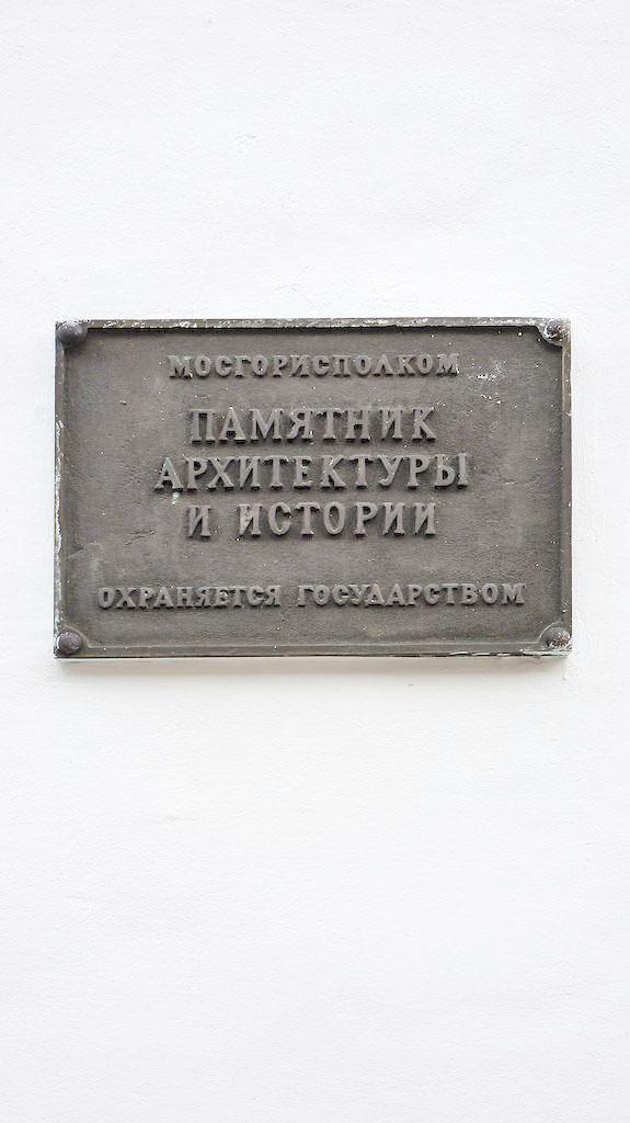 nikolskij-sobor-v-nikolo-perervinskom-monastyre_11