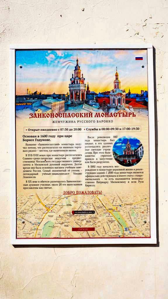 zaikonospasskij-muzhskoj-monastyr_07