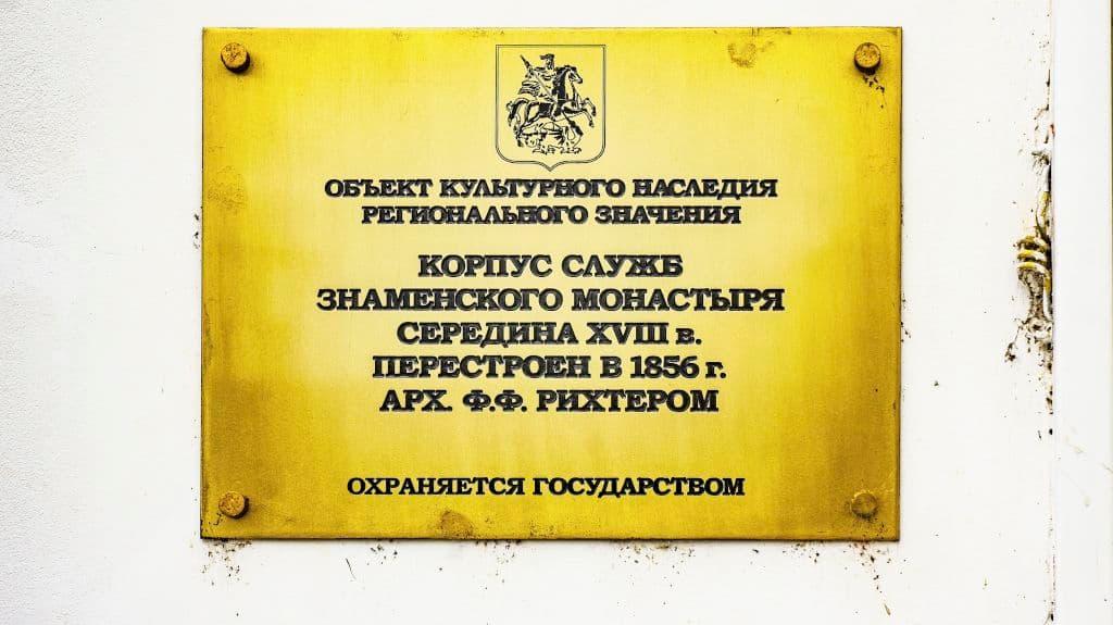 znamenskij-muzhskoj-monastyr_12