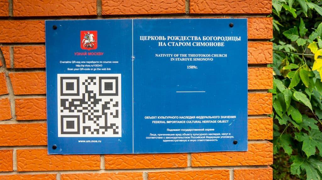 bogorodice-rozhdestvenskaya-cerkov-v-starom-simonove_02