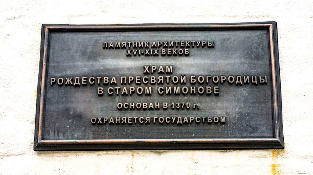 bogorodice-rozhdestvenskaya-cerkov-v-starom-simonove_13