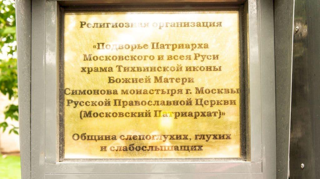 tihvinskaya-cerkov-v-simonovom-monastyre_28