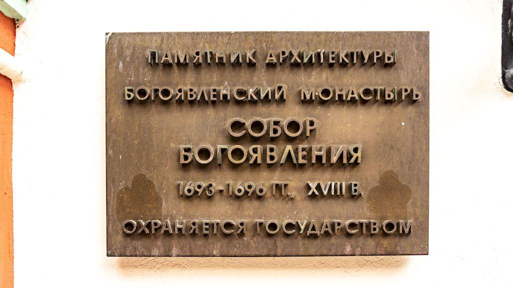 bogoyavlenskij-sobor-v-bogoyavlenskom-monastyre_15
