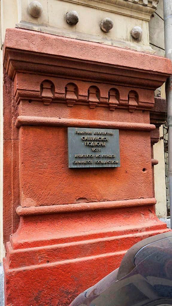 savvinskoe-podvore-na-tverskoj-ulice_14