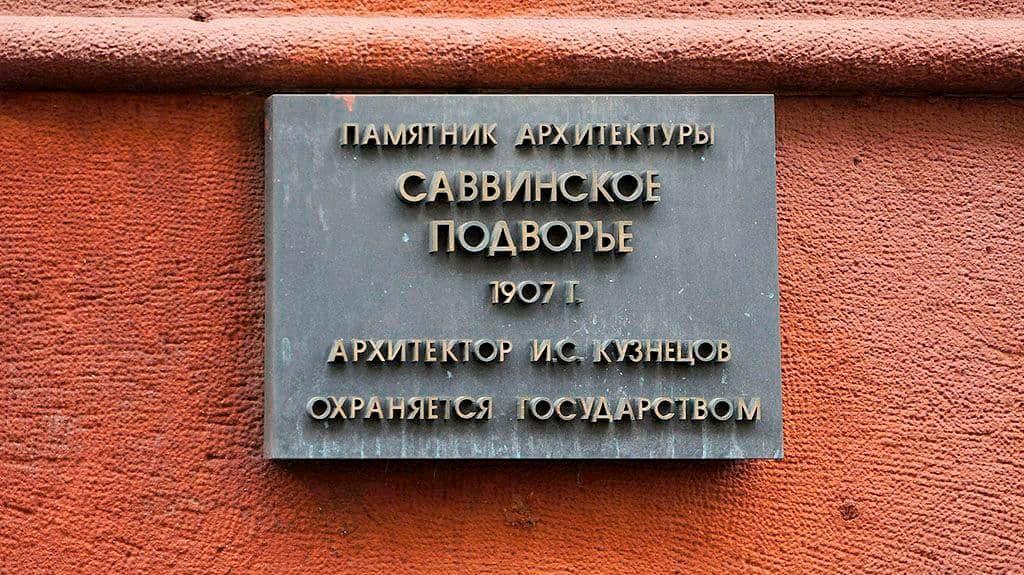 savvinskoe-podvore-na-tverskoj-ulice_15
