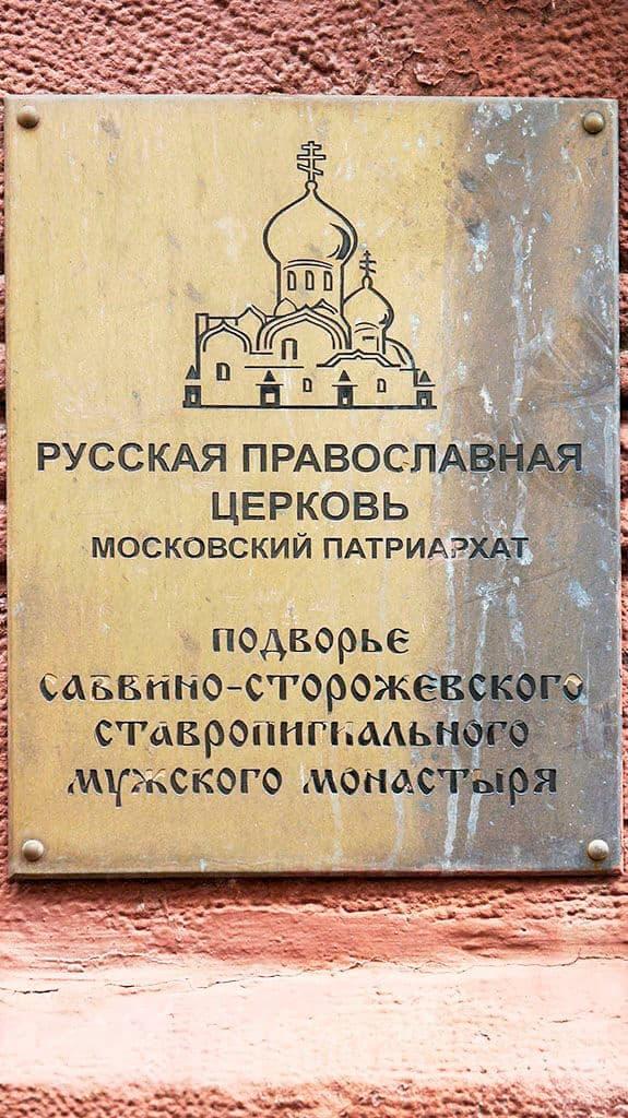 savvinskoe-podvore-na-tverskoj-ulice_19