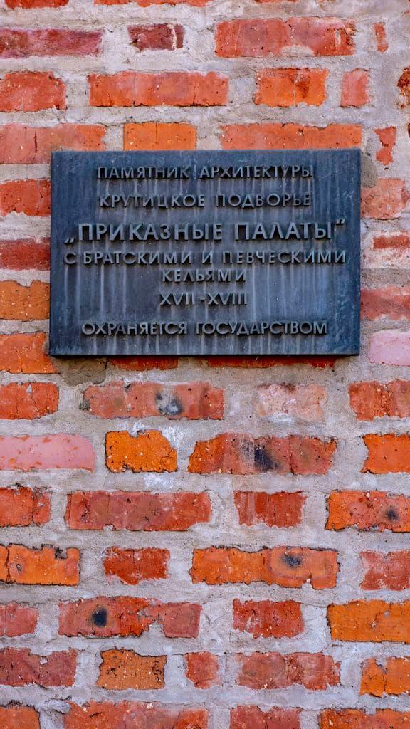 krutickoe-patriarshee-podvore_24