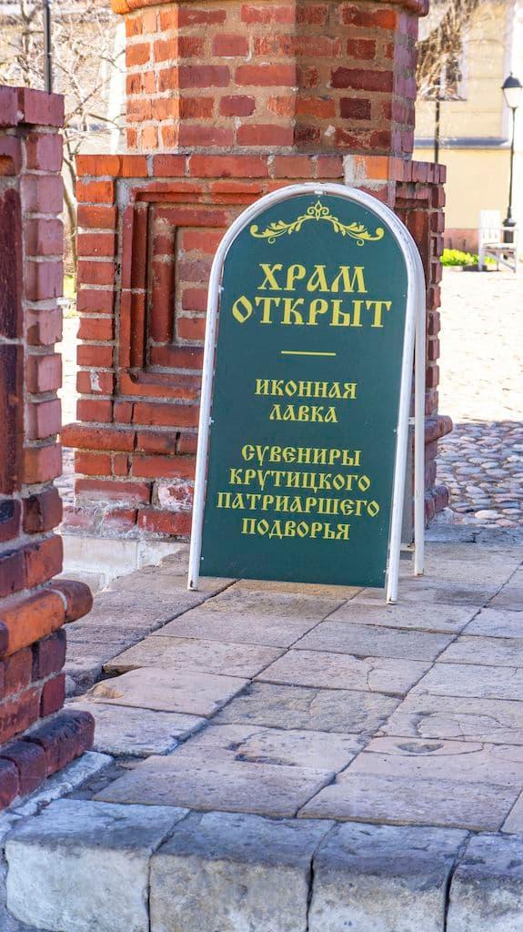 uspenskij-sobor-na-krutickom-patriarshem-podvore_21