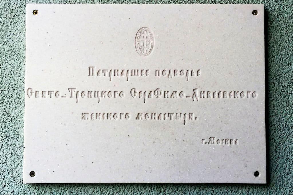 patriarshee-podvore-serafimo-diveevskogo-monastyrya_17