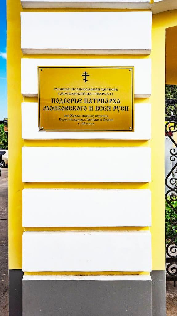 patriarshee-podvore-pri-hrame-very-nadezhdy-lyubovi-i-sofii_04