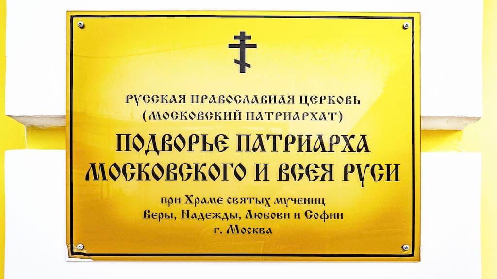 patriarshee-podvore-pri-hrame-very-nadezhdy-lyubovi-i-sofii_05