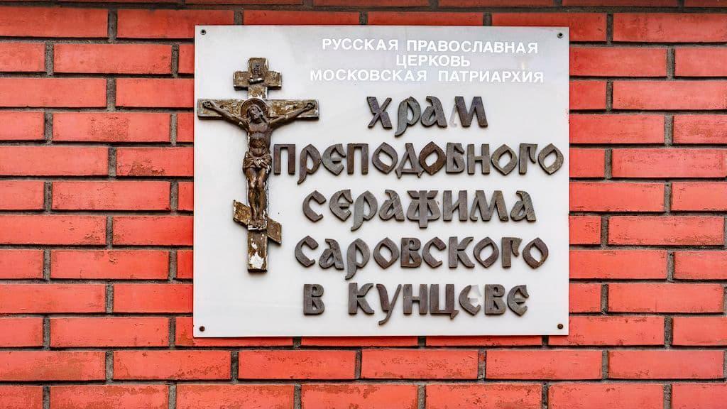 podvore-savvino-storozhevskogo-monastyrya-v-kuncevo_04