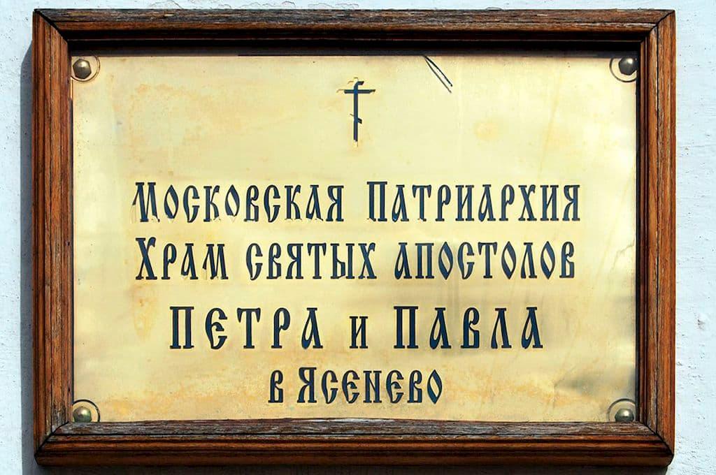 podvore-svyato-vvedenskoj-optinoj-pustyni-moskva_6