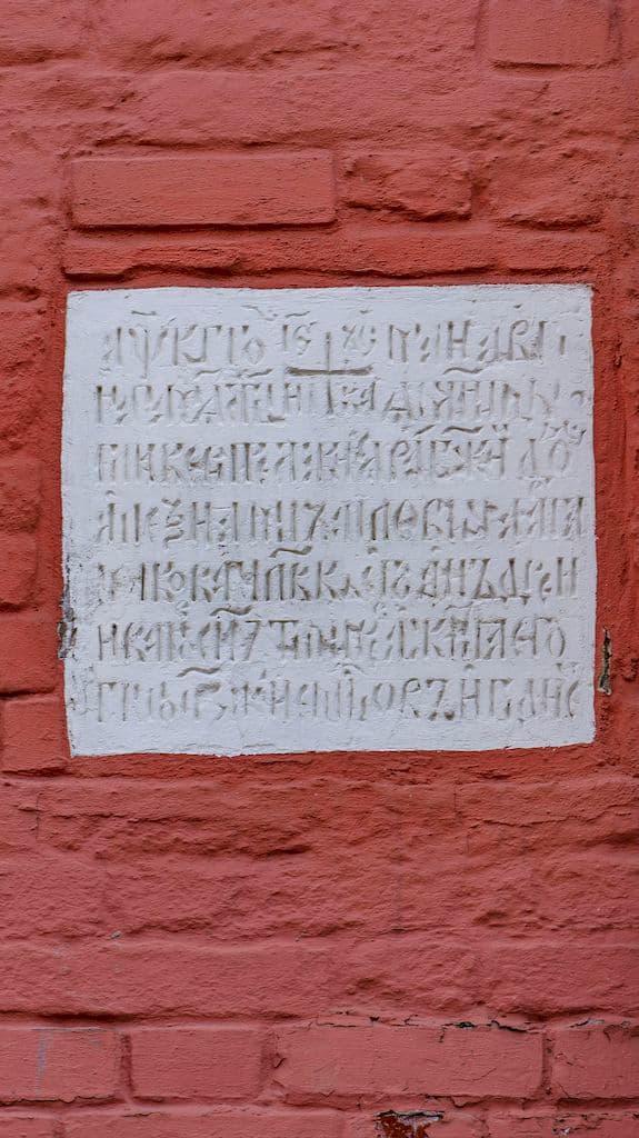 podvore-serbskoj-pravoslavnoj-cerkvi_13