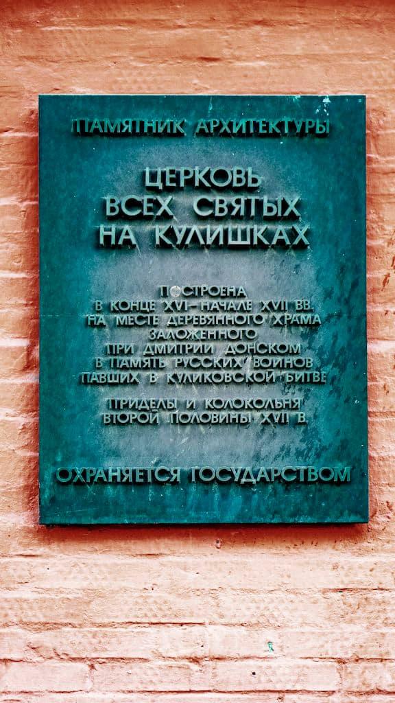 podvore-aleksandrijskoj-pravoslavnoj-cerkvi-v-moskve_03
