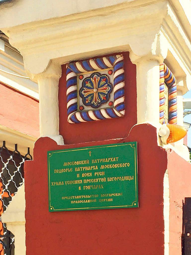podvore-bolgarskoj-pravoslavnoj-cerkvi-v-moskve_09