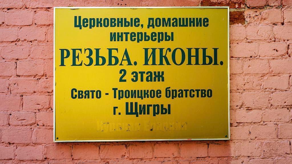 podvore-pravoslavnoj-cerkvi-v-amerike_18