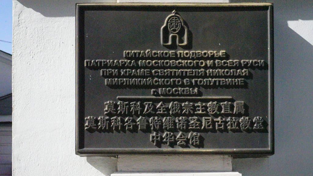 kitajskoe-podvore-patriarha-moskovskogo-i-vseya-rusi_08