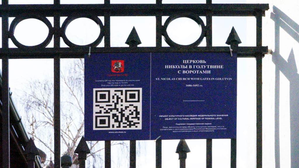 kitajskoe-podvore-patriarha-moskovskogo-i-vseya-rusi_28